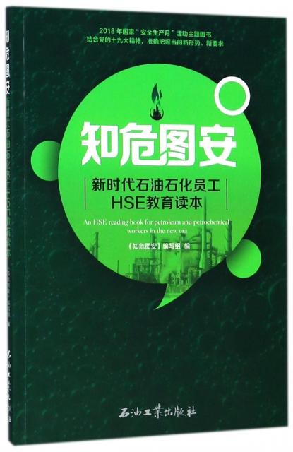 知危圖安(新時代石油石化員工HSE教育讀本)