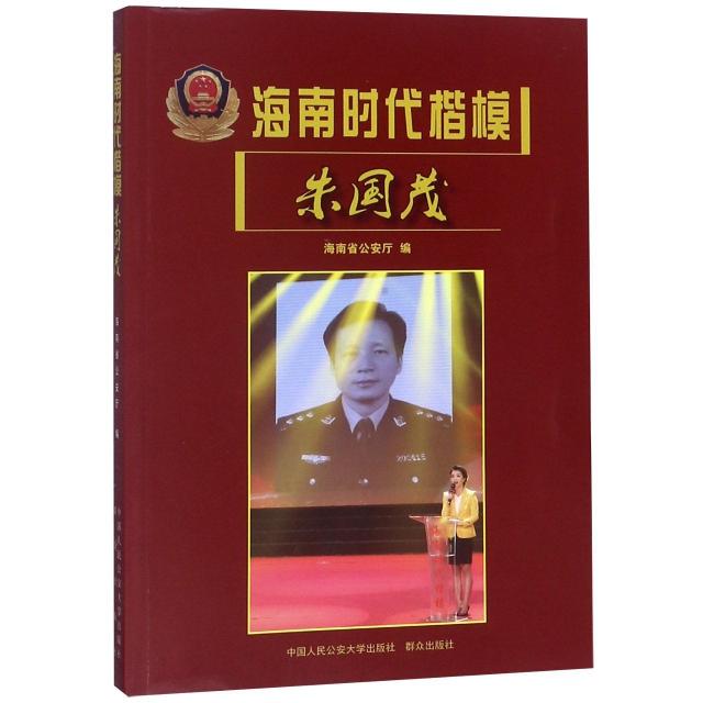 海南時代楷模朱國茂