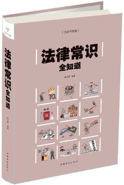 法律常識全知道(全新升級版)(精)