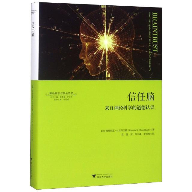 信任腦(來自神經科學的道德認識)(精)/神經科學與社會叢書