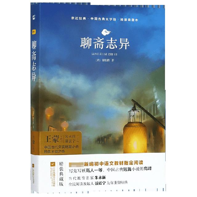 聊齋志異(精裝典藏本)(精)/中國古典文學館/親近經典