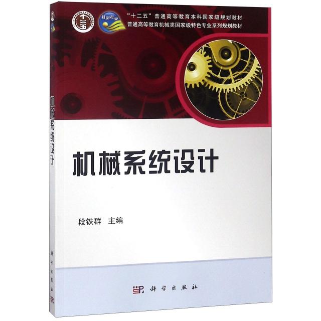 機械繫統設計(普通高等教育機械類國家級特色專業繫列規劃教材)