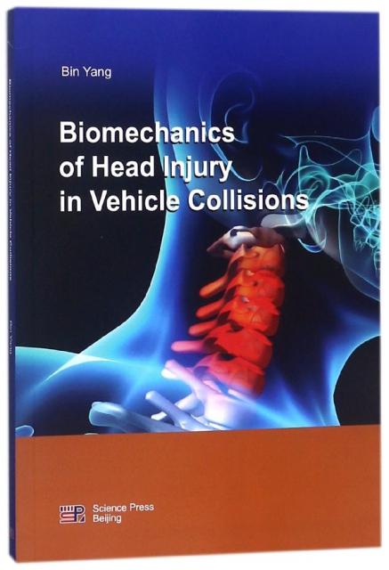 汽車踫撞頭部損傷生物力學(英文版)