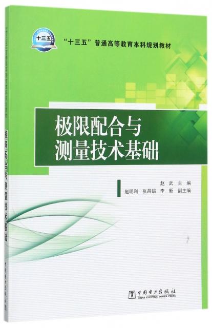 極限配合與測量技術基礎(十三五普通高等教育本科規劃教材)