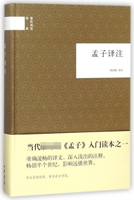 孟子譯注(精)/國民閱讀經典