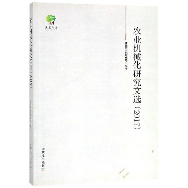 農業機械化研究文選(