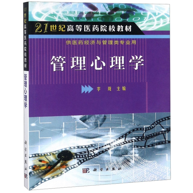 管理心理學(供醫藥經濟與管理類專業用21世紀高等醫藥院校教材)