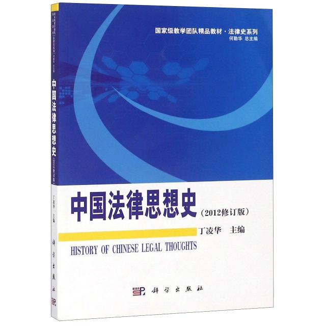 中國法律思想史(2012修訂版)/國家級教學團隊精品教材法律史繫列