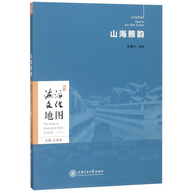 山海雅韻/海派文化地圖