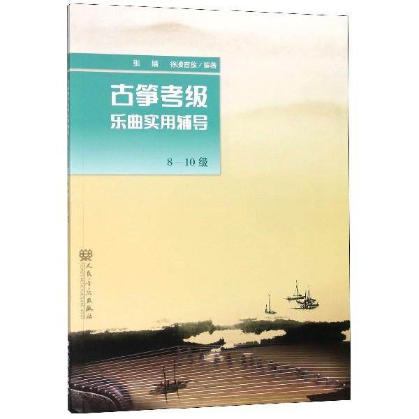 古箏考級樂曲實用輔導(8-10級)