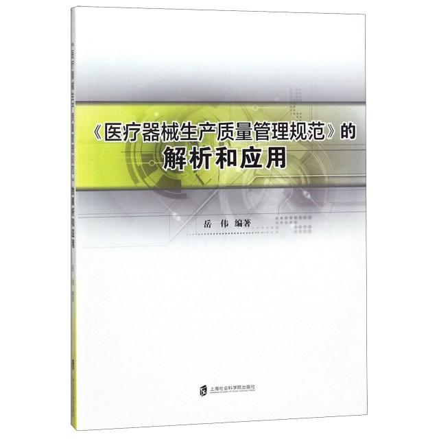 醫療器械生產質量管理規範的解析和應用