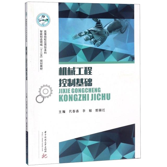 機械工程控制基礎(高等院校應用型本科智能制造領域十三五規劃教材)