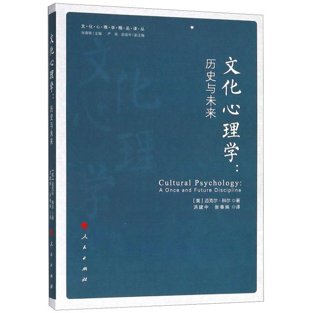 文化心理學--歷史與未來/文化心理學精品譯叢