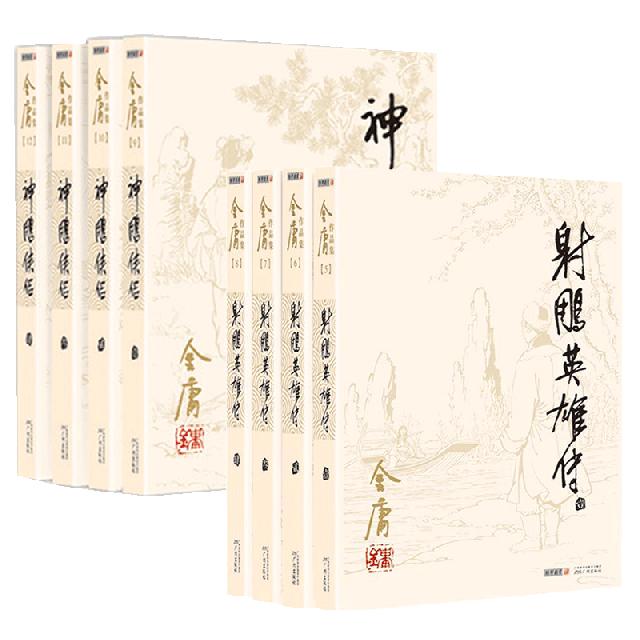 射雕英雄傳(4冊)&神雕俠侶(4冊) 共8冊
