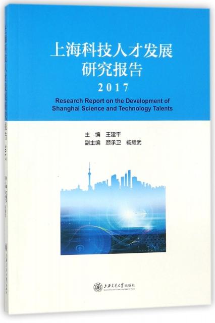 上海科技人纔發展研究報告(2017)
