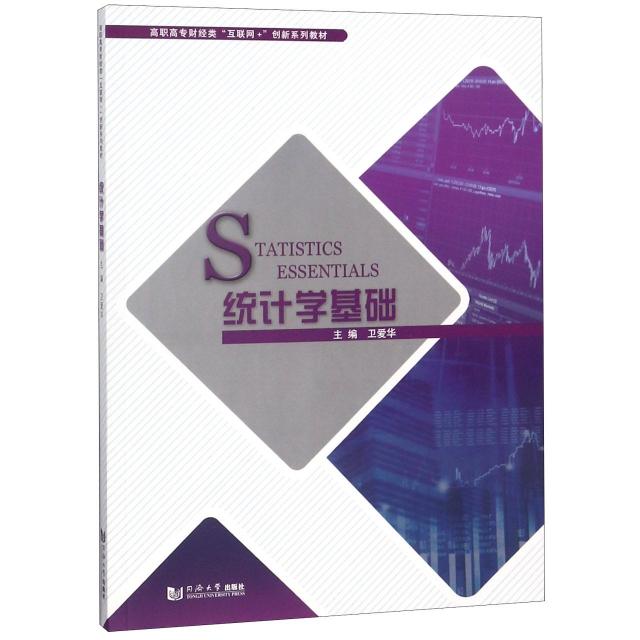 統計學基礎(高職高專財經類互聯網+創新繫列教材)