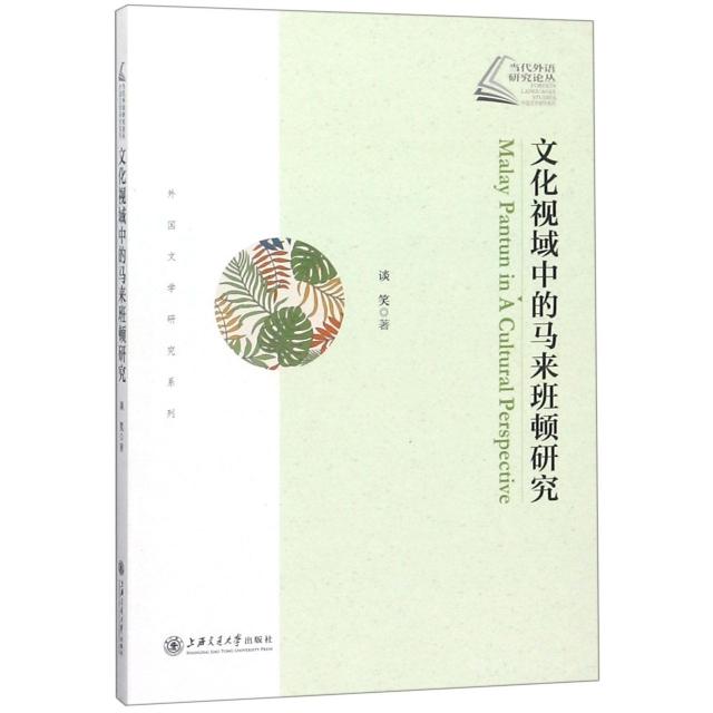 文化視域中的馬來班頓研究/外國文學研究繫列/當代外語研究論叢