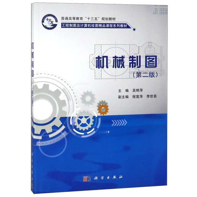 機械制圖(第2版工程制圖及計算機繪圖精品課程繫列教材普通高等教育十三五規劃教材)