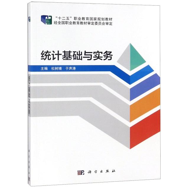 統計基礎與實務(十二五職業教育國家規劃教材)