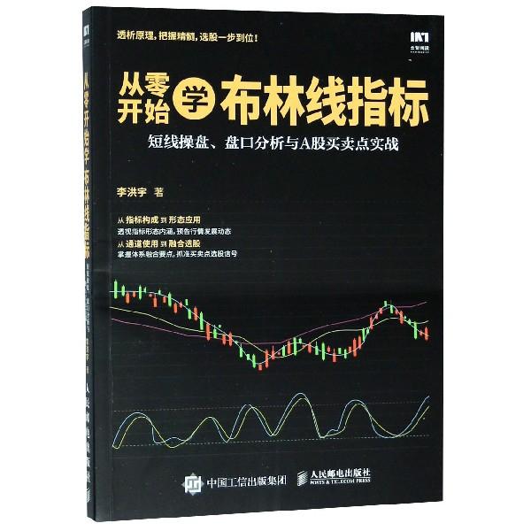 從零開始學布林線指標(短線操盤盤口分析與A股買賣點實戰)