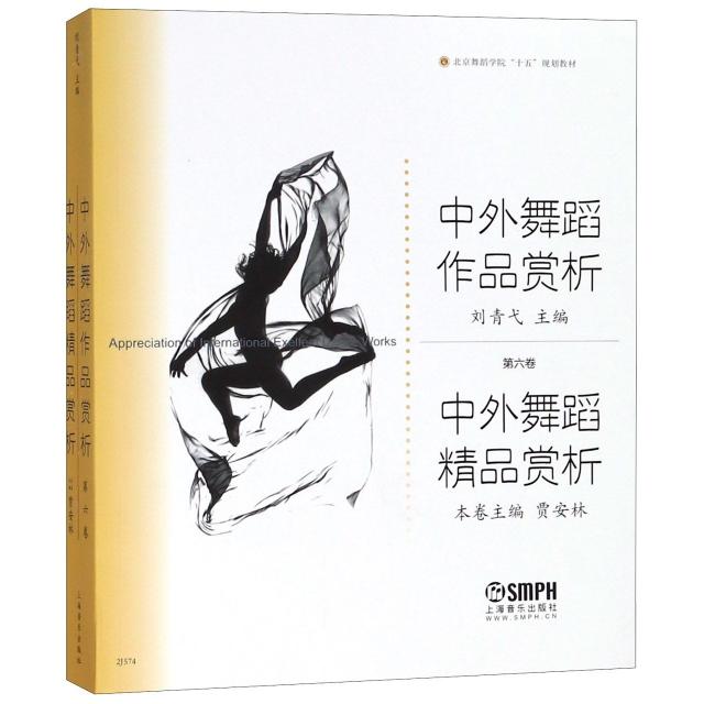 中外舞蹈精品賞析/中外舞蹈作品賞析