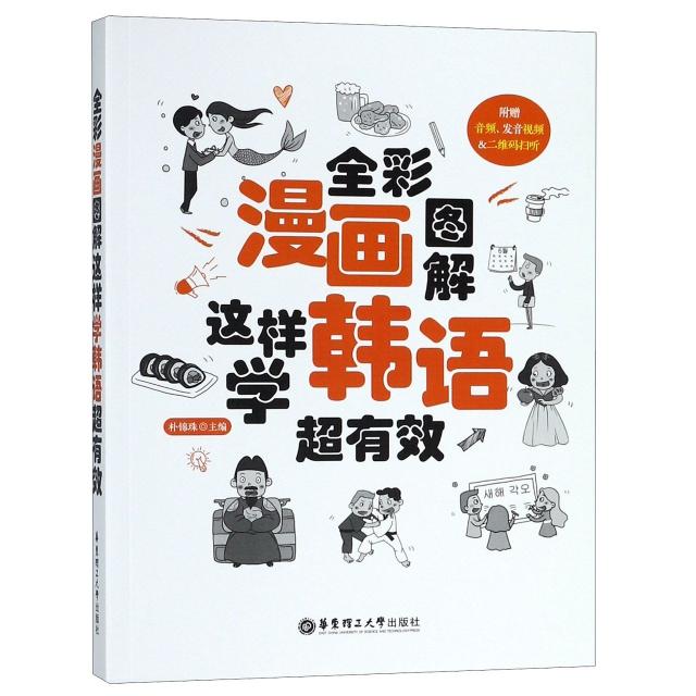 全彩漫畫圖解這樣學韓語超有效