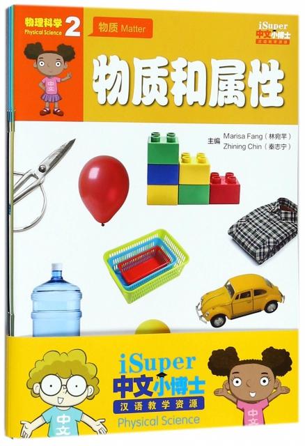 iSuper中文小博