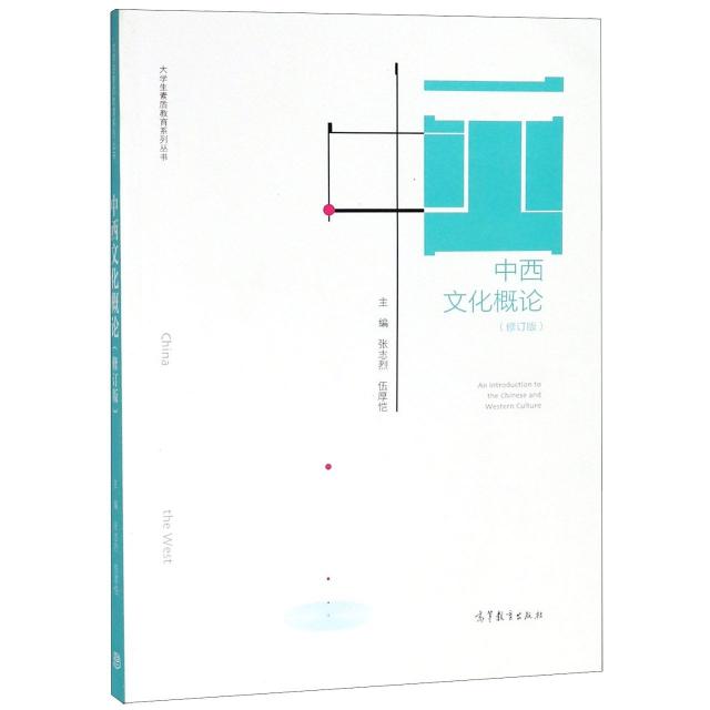 中西文化概論(修訂版)/大學生素質教育繫列叢書