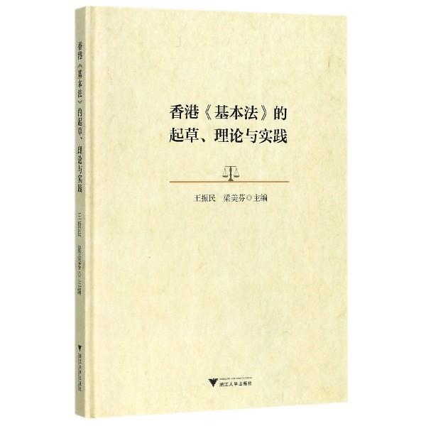 香港基本法的起草理論與實踐(精)