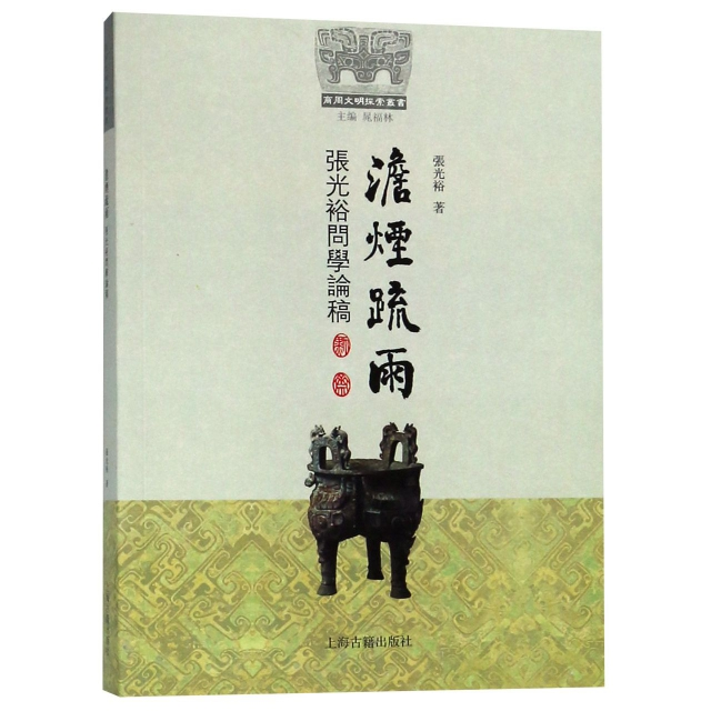 澹煙疏雨(張光裕問學論稿)/商周文明探索叢書