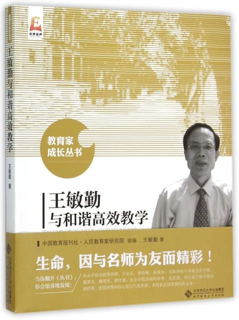 王敏勤與和諧高效教學/教育家成長叢書