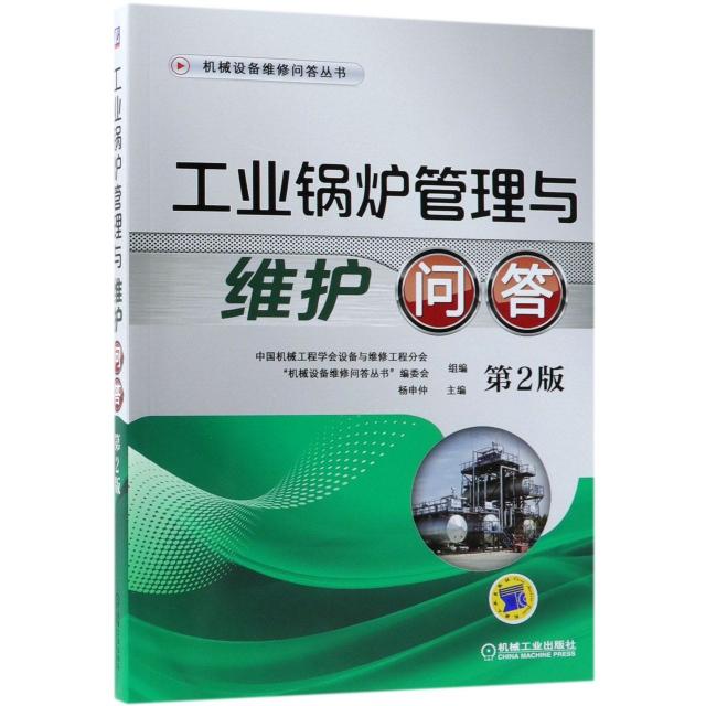 工業鍋爐管理與維護問答(第2版)/機械設備維修問答叢書