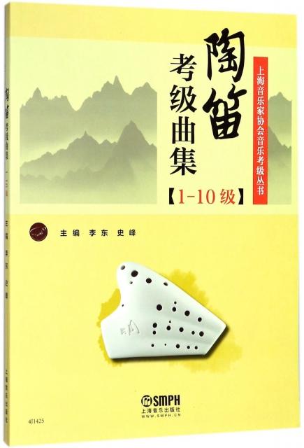 陶笛考級曲集(1-10級)/上海音樂家協會音樂考級叢書