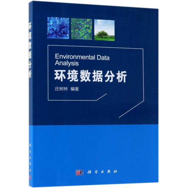 環境數據分析