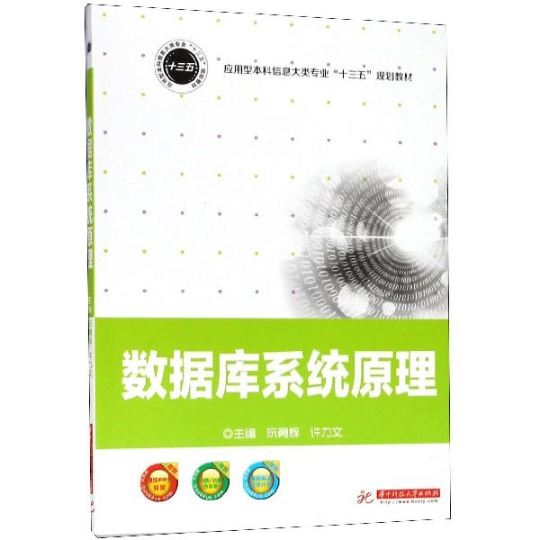 數據庫繫統原理(應用