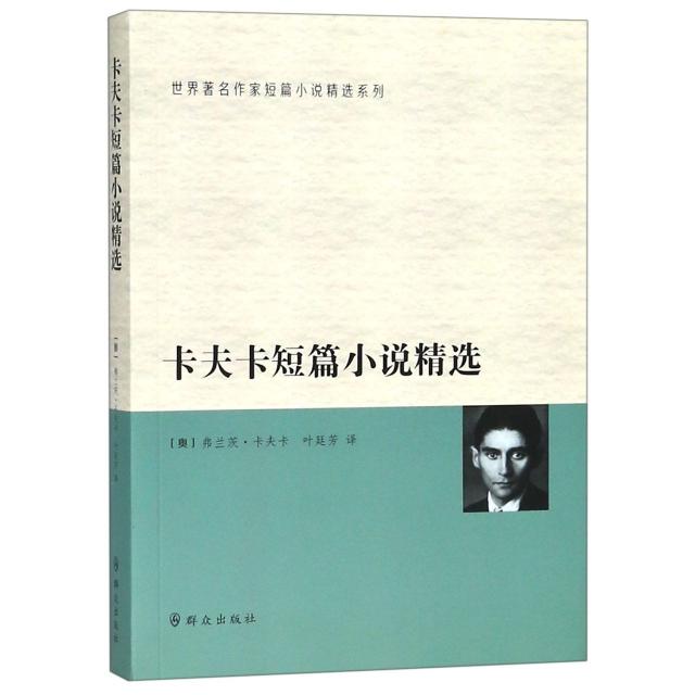 卡夫卡短篇小說精選/世界著名作家短篇小說精選繫列