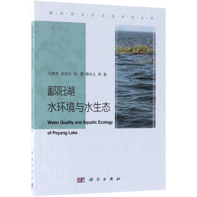 鄱陽湖水環境與水生態/鄱陽湖生態繫統研究叢書