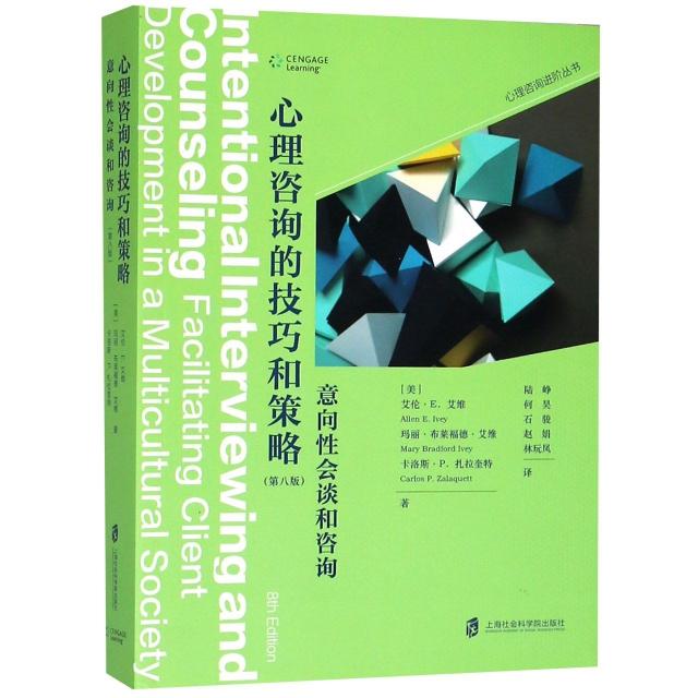 心理咨詢的技巧和策略(意向性會談和咨詢第8版)/心理咨詢進階叢書