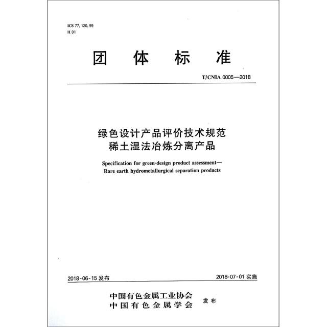綠色設計產品評價技術規範稀土濕法冶煉分離產品(TCNIA0005-2018)/團體標準