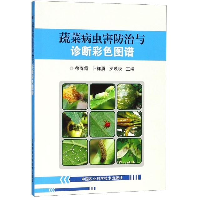 蔬菜病蟲害防治與診斷彩色圖譜