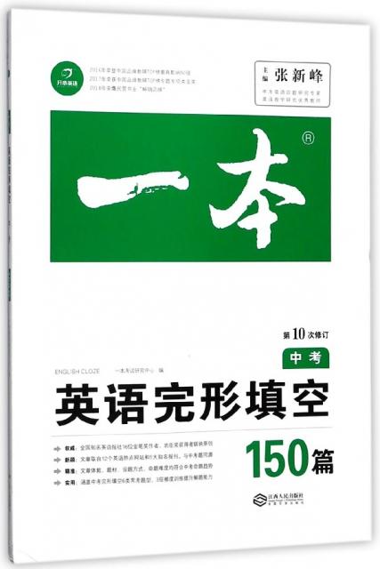 英語完形填空150篇(中考第10次修訂)/一本