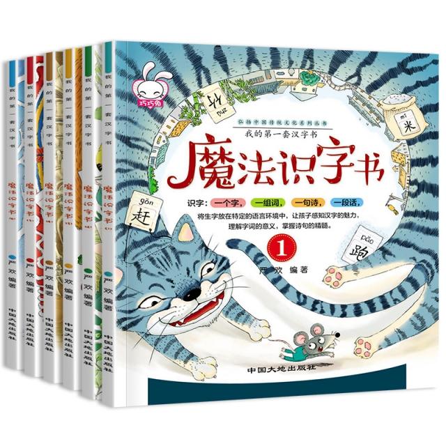 魔法識字書(全6冊)