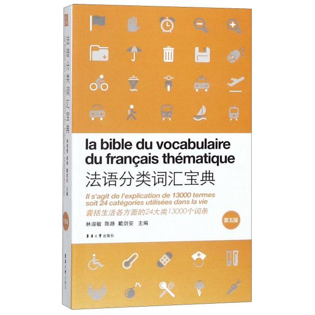法語分類詞彙寶典(第5版)