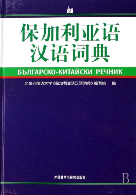 保加利亞語漢語詞典(精)