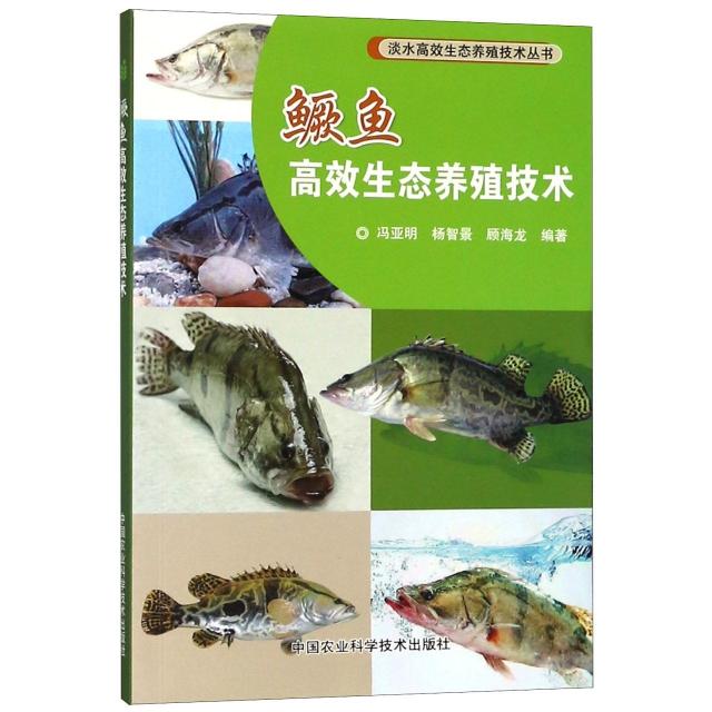 鱖魚高效生態養殖技術/淡水高效生態養殖技術叢書