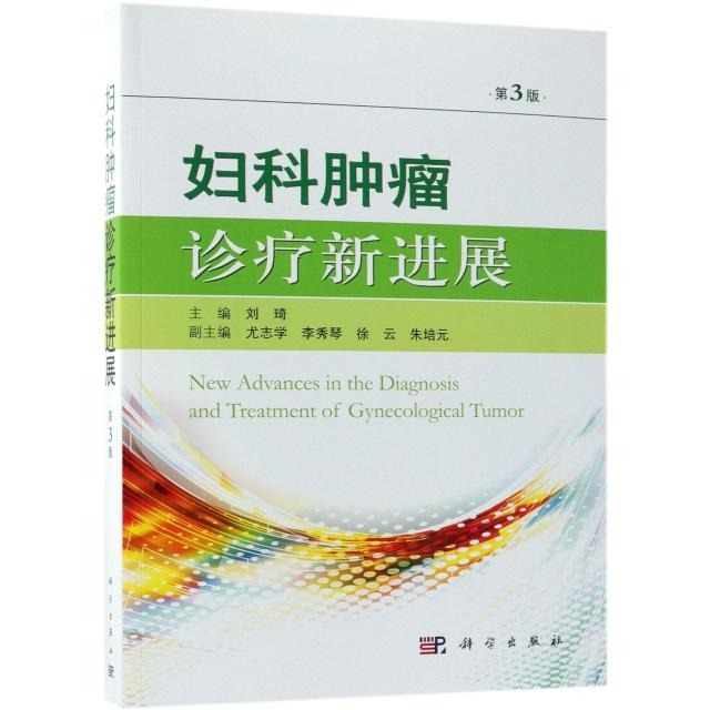 婦科腫瘤診療新進展(第3版)
