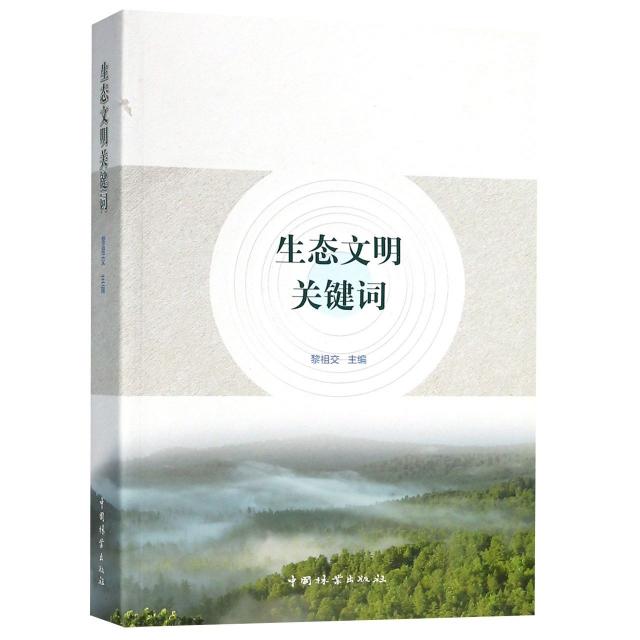 生態文明關鍵詞