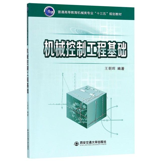 機械控制工程基礎(普通高等教育機械類專業十三五規劃教材)
