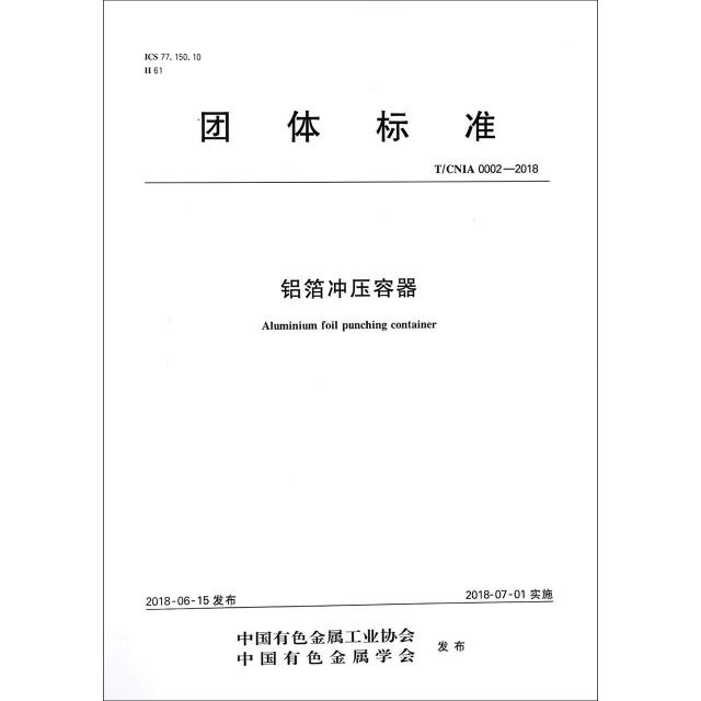 鋁箔衝壓容器(TCNIA0002-2018)/團體標準