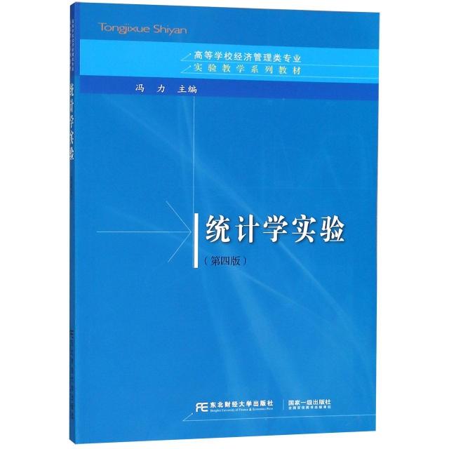 統計學實驗(第4版高等學校經濟管理類專業實驗教學繫列教材)